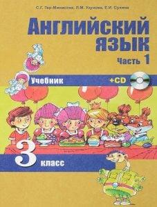 Английский язык. 3 класс в 2 частях. Тер-Минасова, Сухина, Узунова. Учебник