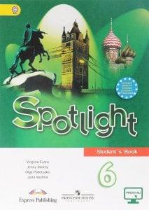 Дули, Подоляко, Ваулина - Английский язык 6 класс Английский в фокусе - Учебник