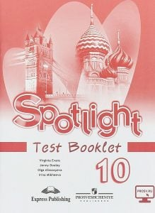 Дули, Афанасьева, Михеева - Английский язык. 10 класс. Английский в фокусе - Test Booklet