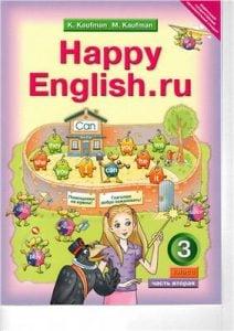 Happy English. 3 класс. Кауфман м. Кауфман. Учебник
