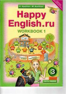 Happy English. 3 класс. Кауфман м. Кауфман. Рабочая тетрадь
