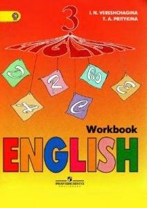 Английский язык. 3 класс. Притыкина, Верещагина. Рабочая тетрадь