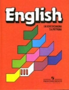 Английский язык. 3 класс. Притыкина, Верещагина. Учебник