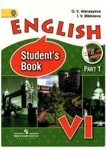 Михеева, Афанасьева - Английский язык 6 класс - Учебник