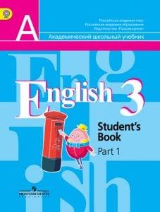 Английский язык 3 класс. Учебник в 2 частях. Кузовлёв, Костина. Учебник