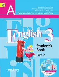 Английский язык 3 класс. Учебник в 2 частях. Кузовлёв, Костина. Учебник - часть 2