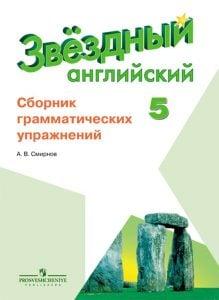 Милируд, Баранова, Дули - Английский язык 5 класс - Сборник грамматических упражнений