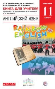 Михеева, Афанасьева, Баранова - Английский язык 11 класс - Книга для учителя