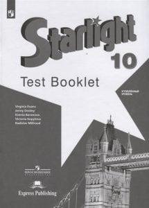 Дули, Мильруд, Баранова - Английский язык 10 класс углубленный уровень - Test Booklet