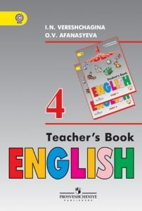 Английский язык 4 класс - Издательство Просвещение 2019 год - Teacher's book
