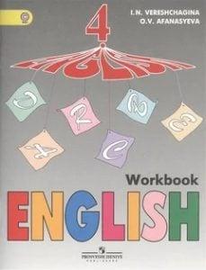 Английский язык 4 класс - Издательство Просвещение 2019 год - Рабочая тетрадь