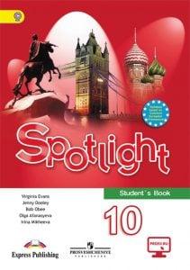 Михеева, Афанасьева - Английский язык 10 класс - Учебник