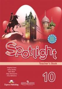 Дули, Афанасьева, Михеева - Английский язык. 10 класс. Английский в фокусе - Teacher's book