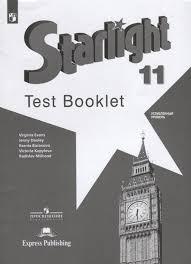Баранова, Дули, Мильруд - Английский язык 11 класс углубленный уровень - Test booklet