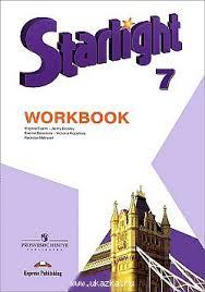 Баранова, Эванс, Дули - Английский язык седьмой класс - Workbook