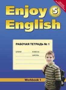 Трубанева, Биболетова, Денисенко - Английский язык Enjoy English - Рабочая тетрадь