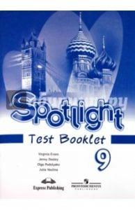 Дули, Подоляко, Ваулина - Английский язык. Английский в фокусе 9 класс - Test Booklet