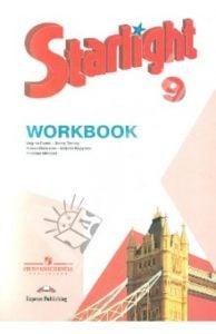Дули, Баранова, Эванс - Английский язык 9 класс - Рабочая тетрадь