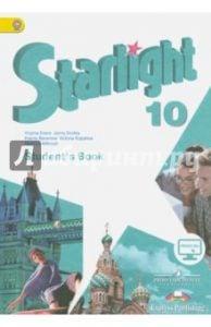 Дули, Мильруд, Баранова - Английский язык 10 класс углубленный уровень - Учебник