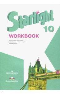 Дули, Мильруд, Баранова - Английский язык 10 класс углубленный уровень - Рабочая тетрадь