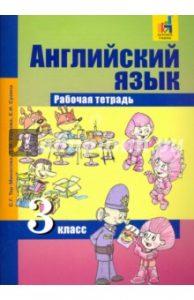 Английский язык. 3 класс в 2 частях. Тер-Минасова, Сухина, Узунова. Рабочая тетрадь