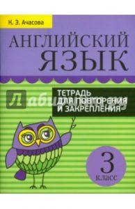 Английский язык на отлично. 3 класс. Ксения Ачасова. Учебник