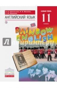 Михеева, Афанасьева, Баранова - Английский язык 11 класс - Учебник
