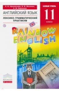 Михеева, Афанасьева, Баранова - Английский язык 11 класс - Лексико-грамматический практикум