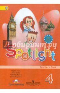 Английский язык четвёртый класс Английский в фокусе - Эванс, Быкова, Дули - Teacher's book