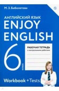 Биболетова, Трубанева, Денисенко - Enjoy English 6 класс - Рабочая тетрадь