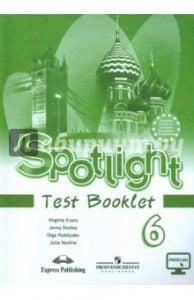 Дули, Подоляко, Ваулина - Английский язык 6 класс Английский в фокусе - Test Booklet