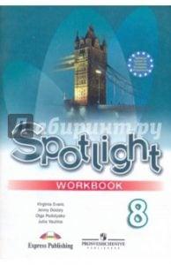 Дули, Ваулина, Подоляко - Английский язык Английский в фокусе за восьмой класс - Рабочая тетрадь