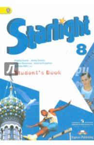 Дули, Баранова, Эванс - Английский язык 8 класс - Учебник