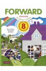 Вербицкая, Миндрул - Английский язык 8 класс - Учебник