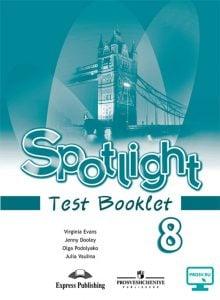 Дули, Ваулина, Подоляко - Английский язык Английский в фокусе за восьмой класс - Test Booklet