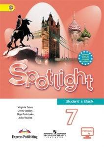 Дули, Ваулина, Подоляко - Английский язык за седьмой класс Английский в фокусе - Учебник