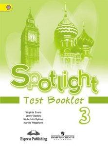 Английский в фокусе. Третий класс - Быкова, Дули, Эванс. Test Booklet