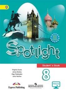 Дули, Ваулина, Подоляко - Английский язык Английский в фокусе за восьмой класс - Учебник
