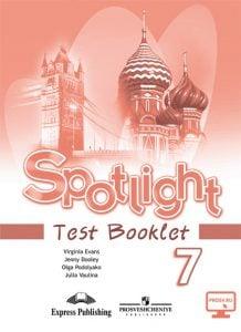 Дули, Ваулина, Подоляко - Английский язык за седьмой класс Английский в фокусе - Test Booklet