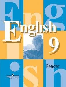 Кузовлёв, Лапа, Перегудова - Английский язык 9 класс - Reader
