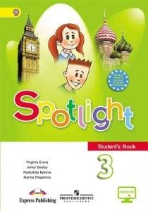 Английский в фокусе. Третий класс - Быкова, Дули, Эванс. Учебник