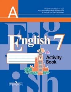 Кузовлёв, Лапа, Перегудова - Английский язык 7 класс - Рабочая тетрадь