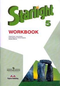Милируд, Баранова, Дули - Английский язык 5 класс - Рабочая тетрадь