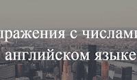 10 выражений c числами в английском языке