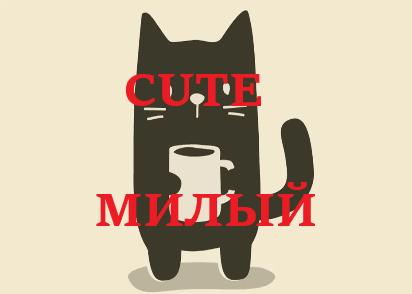 Cute Milij