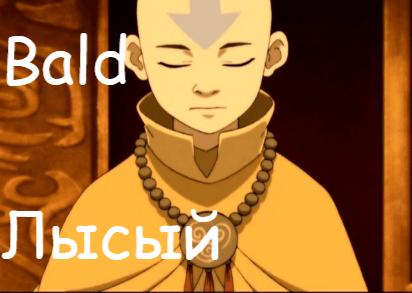 Bald Lisij