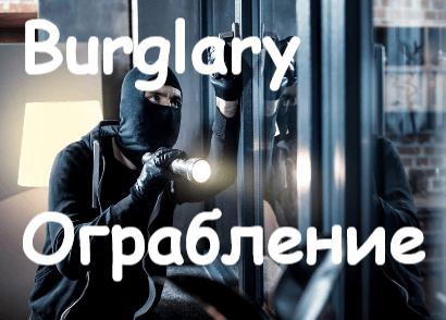 Burglary Ograblenie