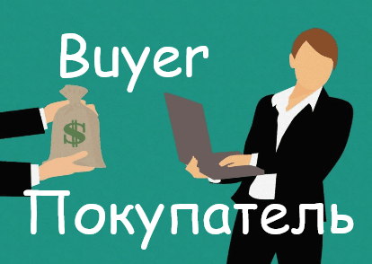 Buyer Pokupatel