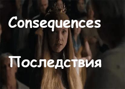 Consequences Posledstvija