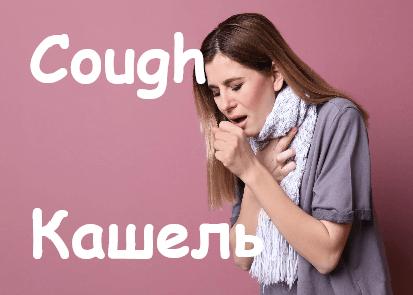 Cough Kashel